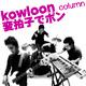 kowloonコラム「変拍子でポン」