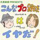 2/27 『凡倶楽部PRESENTS こんなプロ野球はイヤだ!vol.2』をニコ生中継!