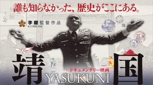 yasukuni_mainimg.jpg
