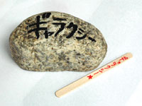 0708_stone.jpg
